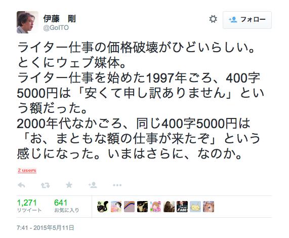 スクリーンショット 2015-05-14 10.18.34